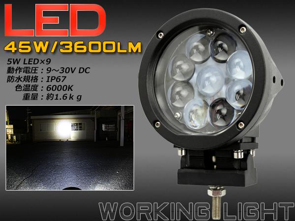 LED サーチライト 作業灯 45W 3600lm 照射角30度 スポットタイプ 防水 12V 24V兼用 P-357