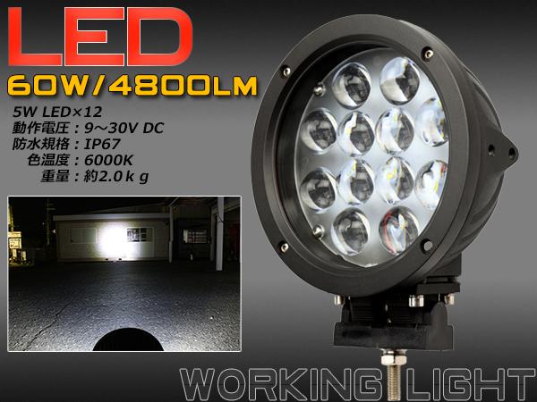 LED サーチライト/作業灯 60W 4800lm 照射角30度 スポットタイプ 防水 12V/24V兼用 P-358