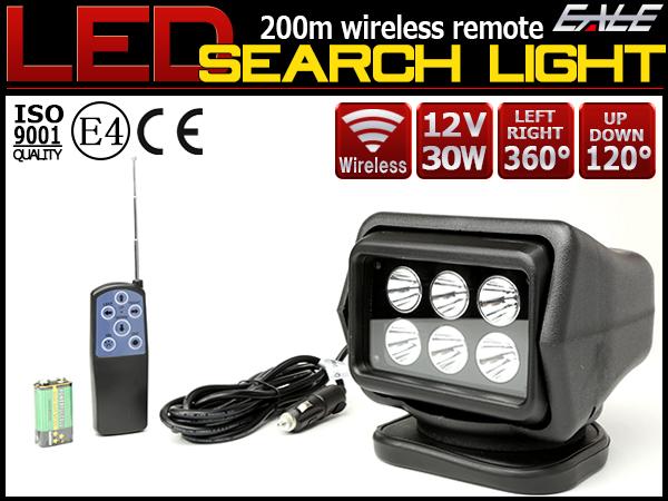DC12V LED 30W サーチライト 作業灯 ワイヤレス リモコン付き 360度回転 上下120度 P-359