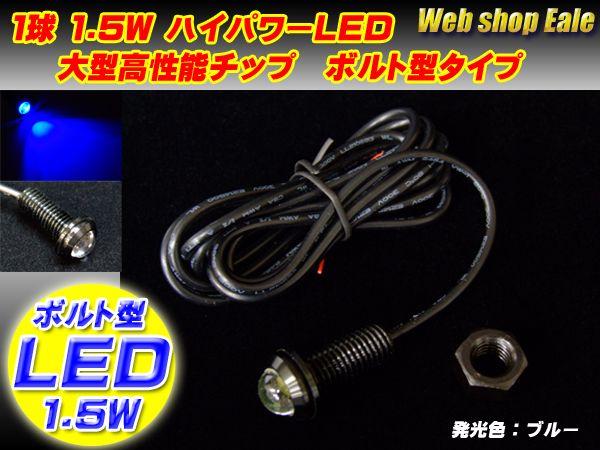 【ネコポス可】 スポットライト ボルト型 ハイパワー1.5W LED ブラック/ブルー P-35