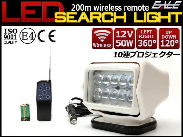 DC12V LED 50Wサーチライト 作業灯 360°回転 リモコン 白 P-362