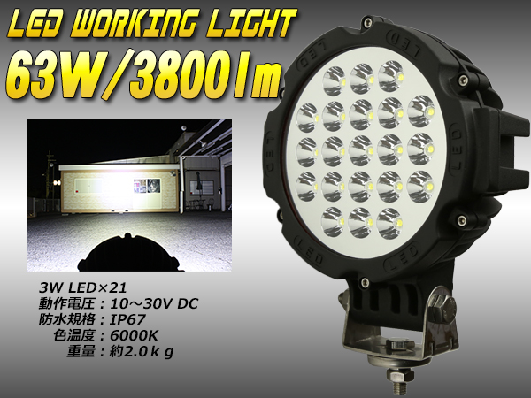63W 3800lm LEDワークライト 作業灯 防水IP67 12V 24V P-363