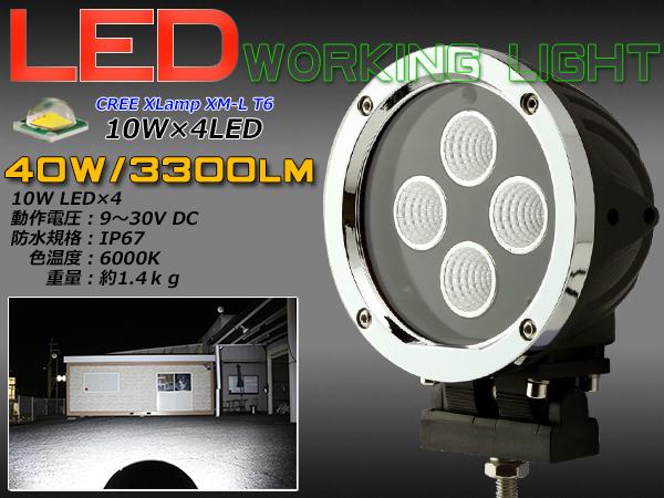40W CREE LED ワークライト 作業灯 防水 IP67 12V 24V P-364
