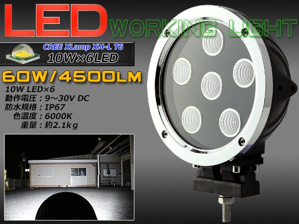 60W CREE LED ワークライト 作業灯 防水 IP67 12V 24V P-365