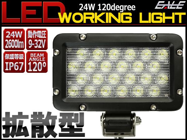 24W 拡散 LED ワークライト 作業灯 防水 IP67 12V 24V P-368