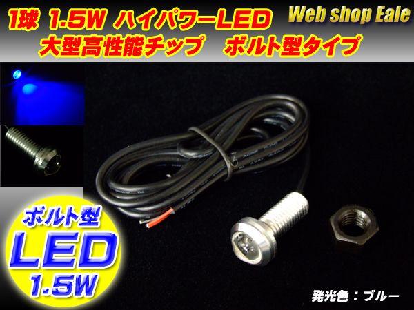【ネコポス可】 スポットライト ボルト型 ハイパワー1.5W LED シルバー/ブルー P-36