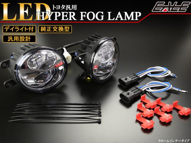トヨタ レクサス 汎用 純正交換型 LED ハイパーフォグランプ デイライト付き クロームタイプ  ( P-371 )