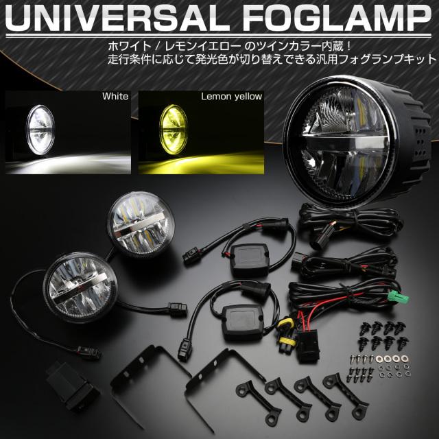 LED フォグランプ 汎用 ホワイト レモン イエロー 切り替え可能 ツインカラー内蔵モデル P-371