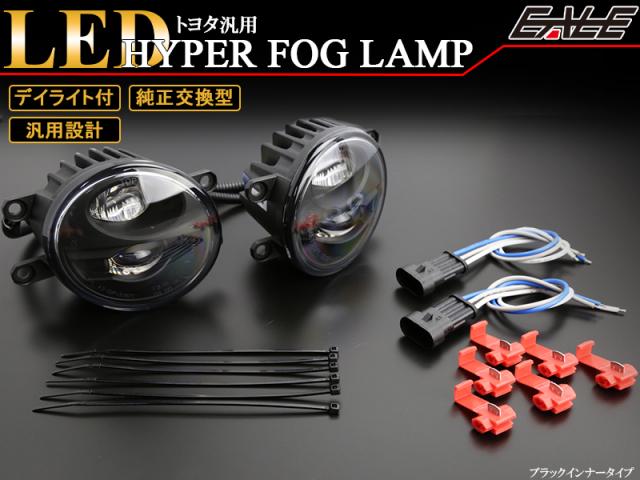 トヨタ レクサス 汎用 純正交換型 LED ハイパーフォグランプ デイライト付き ブラックインナータイプ  ( P-372 )