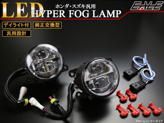 ホンダ スズキ 汎用 純正交換型 LED ハイパーフォグランプ デイライト付き クロームタイプ  ( P-373 )