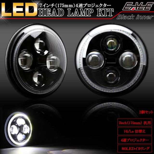 LED ヘッドライト 2個 7インチ 175mm ホワイト イカリング P-375