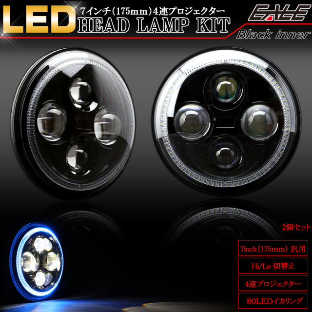 LED ヘッドライト 2個 7インチ 175mm ブルー イカリング P-376
