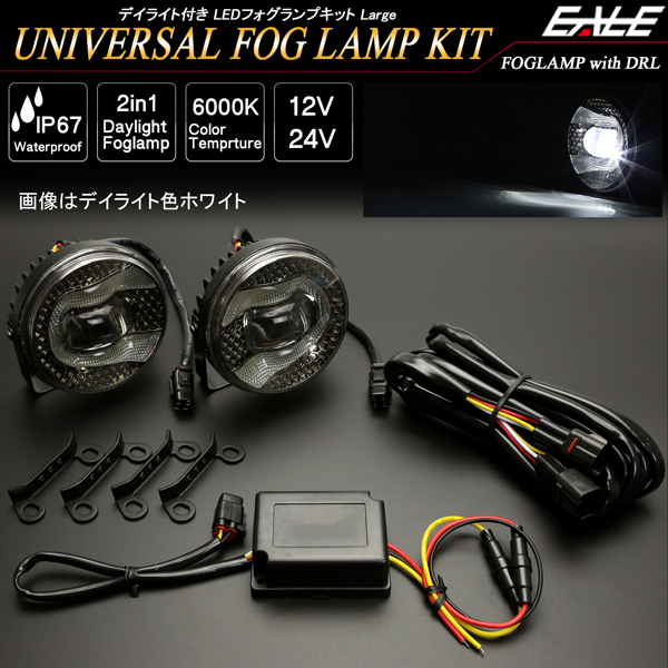LED フォグランプ キット デイライト付き 汎用 Lタイプ 12V 24V兼用 防水IP67