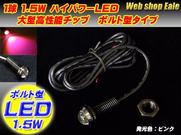 【ネコポス可】 スポットライト ボルト型 ハイパワー1.5W LED ブラック/ピンク P-37