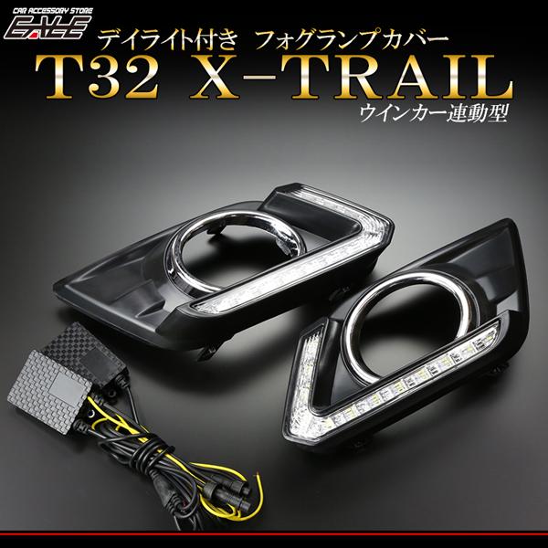 T32系 エクストレイル LEDデイライト フォグランプ カバー ( P-381 )
