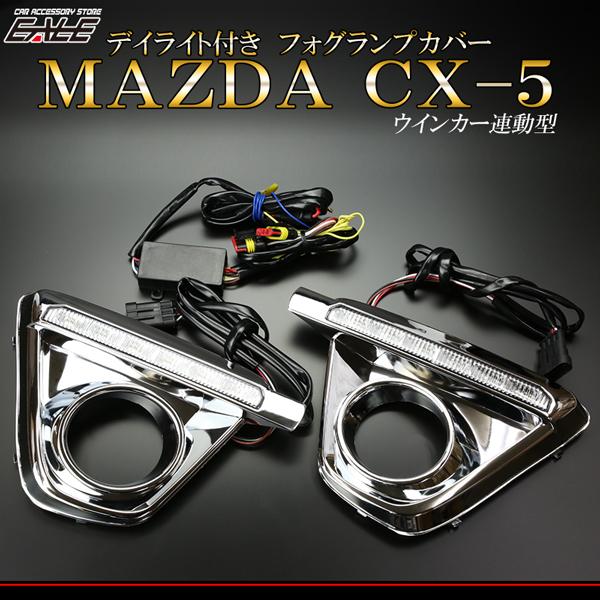 マツダ KE系 CX-5 LED デイライト フォグランプ メッキ カバー ( P-383 )
