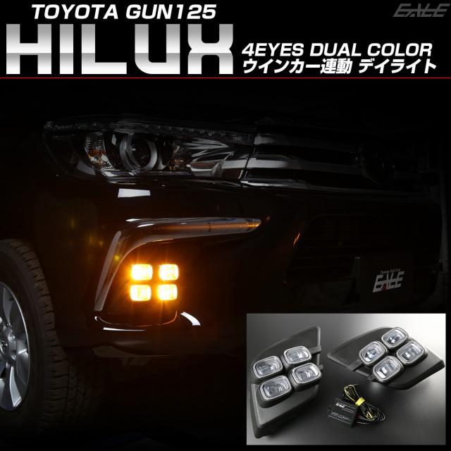 トヨタ GUN125 ハイラックス LED デイライト 4EYES フォグランプ カバー ウインカー連動 デュアルカラー ホワイト&アンバー P-383