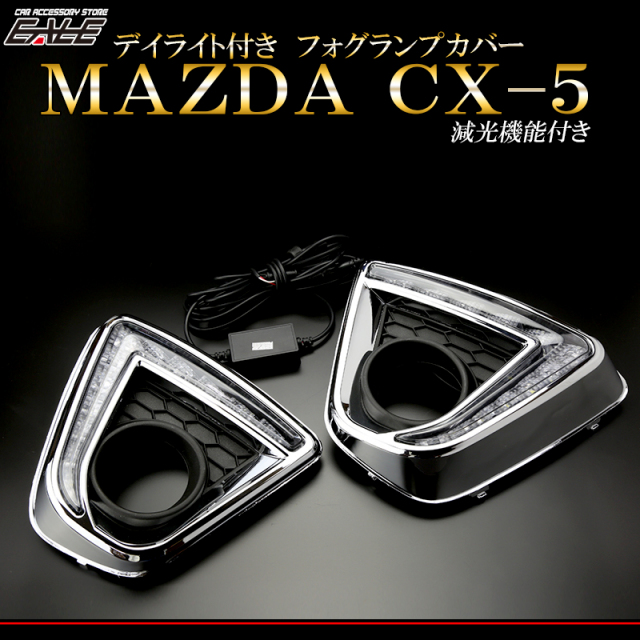 マツダ KE系 CX-5 LEDデイライト フォグランプ カバー P-384