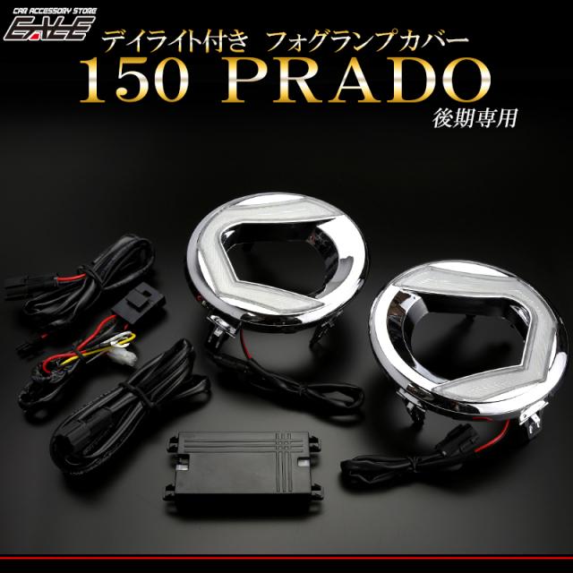 150系 ランドクルーザー プラド 後期 LED デイライト 付き フォグランプ カバー P-386