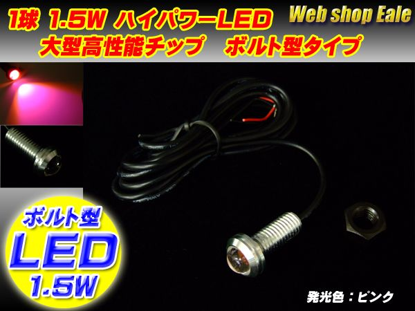 【ネコポス可】 スポットライト ボルト型 ハイパワー1.5W LED シルバー/ピンク P-38