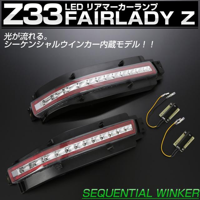 Z33 フェアレディZ シーケンシャルウインカー内蔵 LED リア マーカーランプ テールランプ クリアレンズ P-399