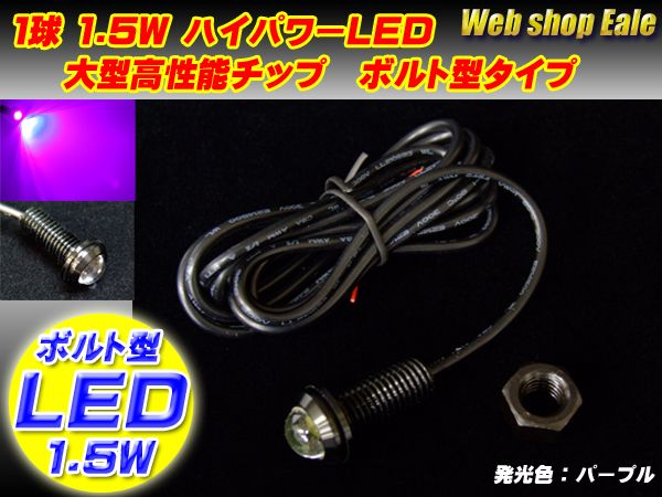 【ネコポス可】 スポットライト ボルト型 ハイパワー1.5W LED ブラック/パープル P-39