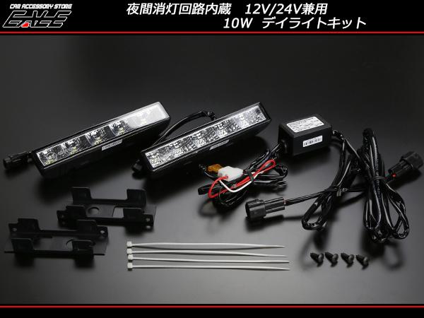 12V/24V兼用 防水 アルミケース 10W LEDデイライト ホワイト ( P-4 )