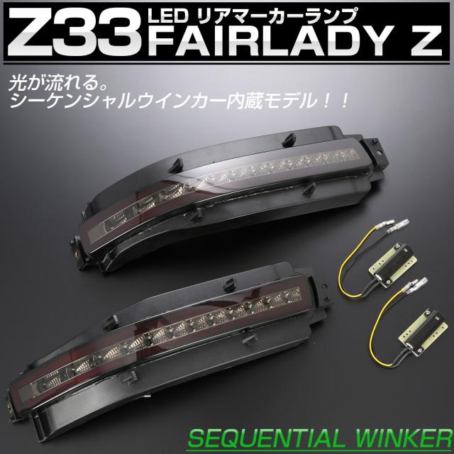 Z33 フェアレディZ シーケンシャルウインカー内蔵 LED リア マーカーランプ テールランプ スモークレンズ P-400