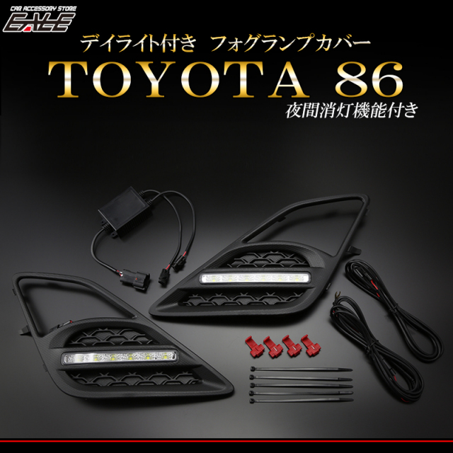トヨタ 86 ZN6 LEDデイライト フォグランプ カバー P-407