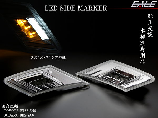 トヨタ 86 ハチロク ZN6 スバル BRZ ZC6 LED サイドマーカー P-408P-409