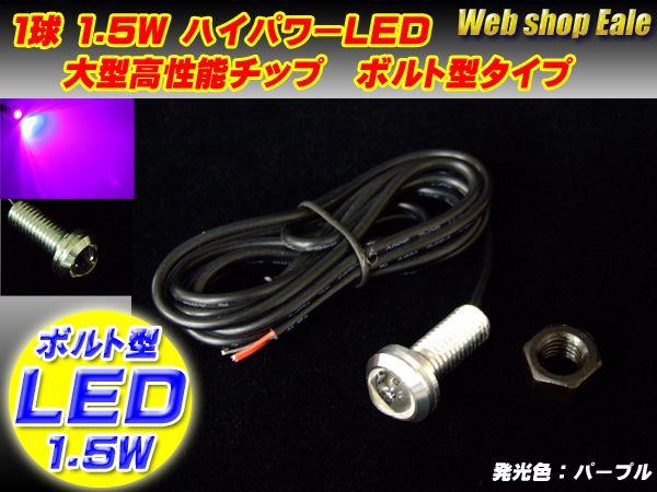 【ネコポス可】 ボルト型 ハイパワー1.5W LED スポットライト シルバー/パープル P-40