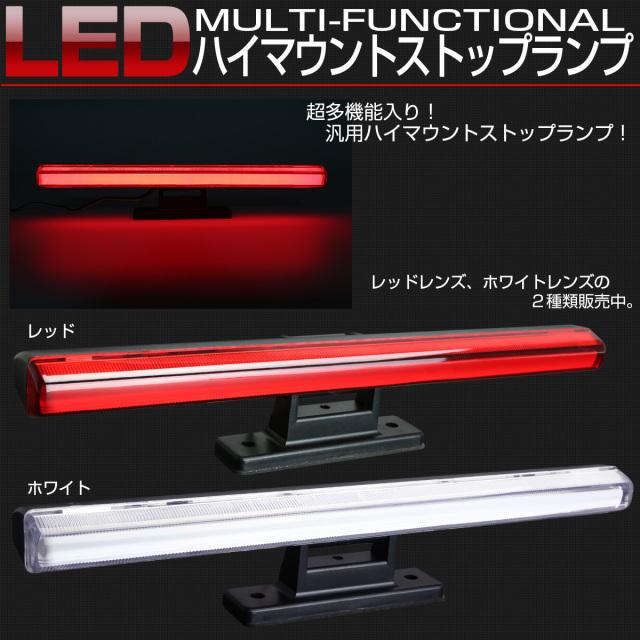 LED ハイマウント ストップランプ シーケンシャ ルウインカー ブレーキ 超多機能 汎用 フラッシュパターン内蔵 P-415-P-416