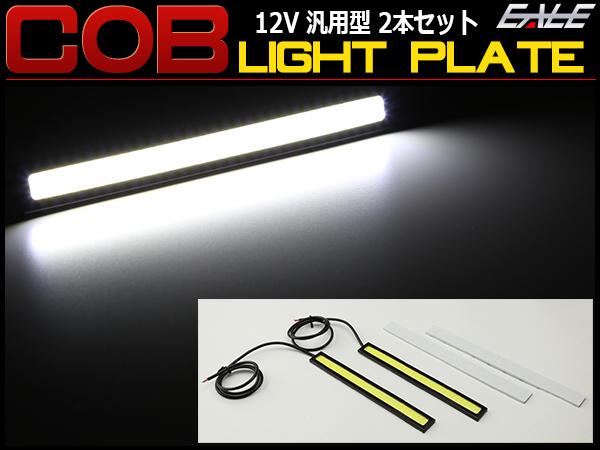 14cm COB LED汎用プレート型 スポットライト ホワイト P-417