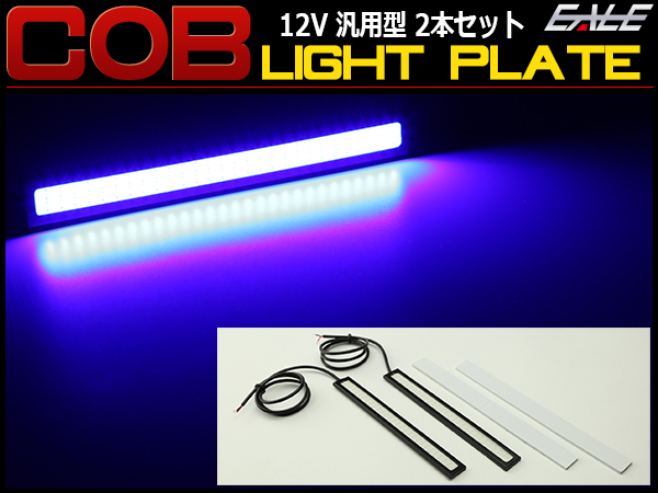 14cm COB LED汎用プレート型 スポットライト ブルー P-418