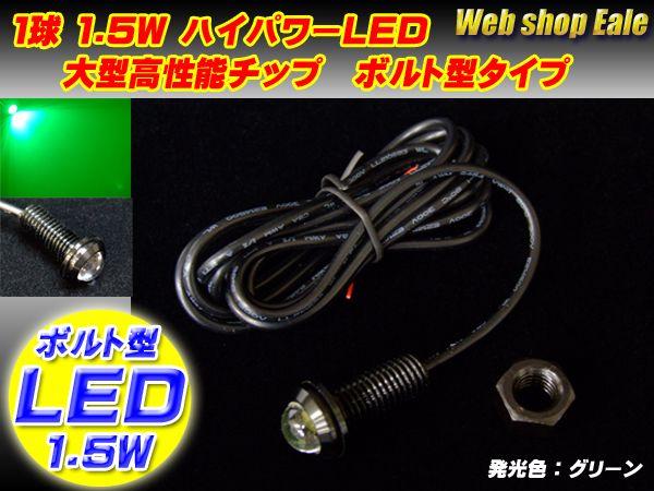【ネコポス可】 ボルト型 ハイパワー1.5W LED スポットライト ブラック/グリーン P-41