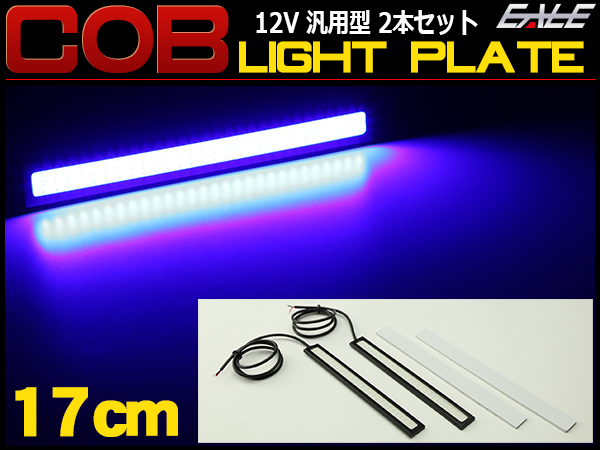 17cm COB LED汎用プレート型 スポットライト ブルー P-420