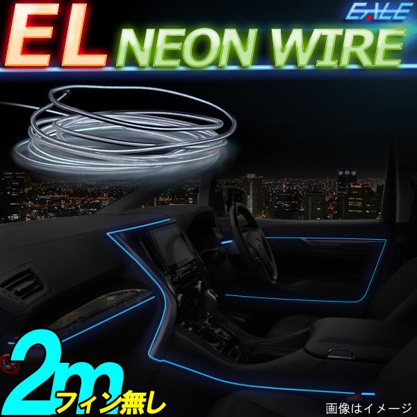 ELチューブ ネオンワイヤー 2m フィン無し P-422