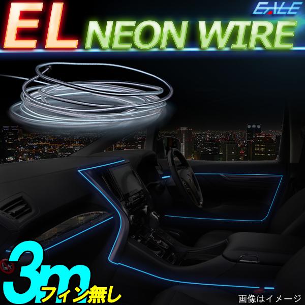ELチューブ ネオンワイヤー 3mフィン無し P-423