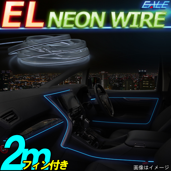 ELチューブ ネオンワイヤー 2m フィン付き P-425