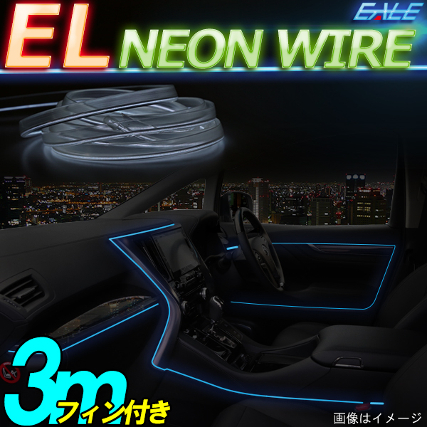ELチューブ ネオンワイヤー 3m フィン付き P-426