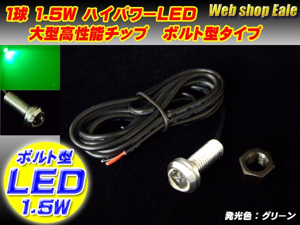 【ネコポス可】 ボルト型 ハイパワー1.5W LED スポットライト シルバー/グリーン P-42