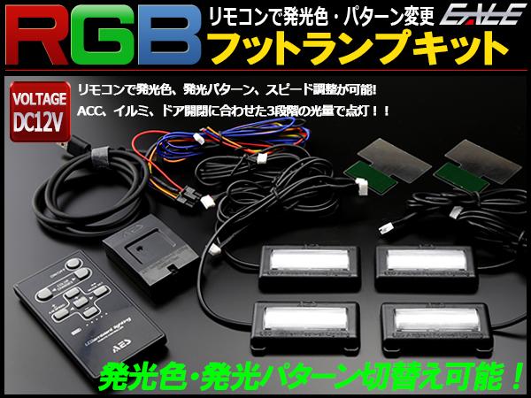 リモコンで変化 RGB 汎用 マルチ フットランプ キット 12V P-430