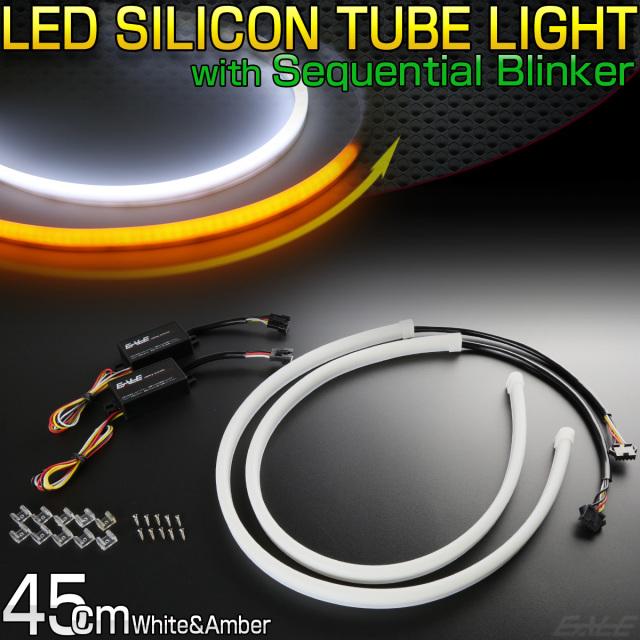 45cm カット可 汎用 シーケンシャル ウインカー LED シリコン チューブ ライト ホワイト アンバー 流れるウインカー LEDテープ P-441