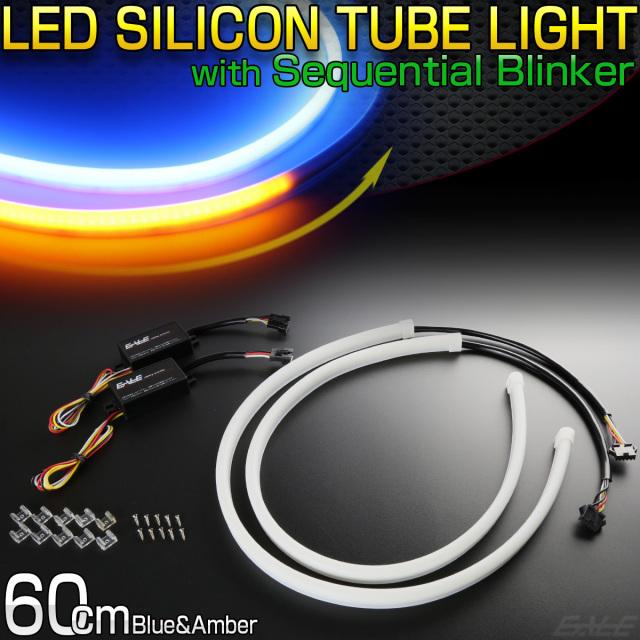 60cm カット可 汎用 シーケンシャル ウインカー LED シリコン チューブ ライト ブルー アンバー 流れるウインカー LEDテープ P-446