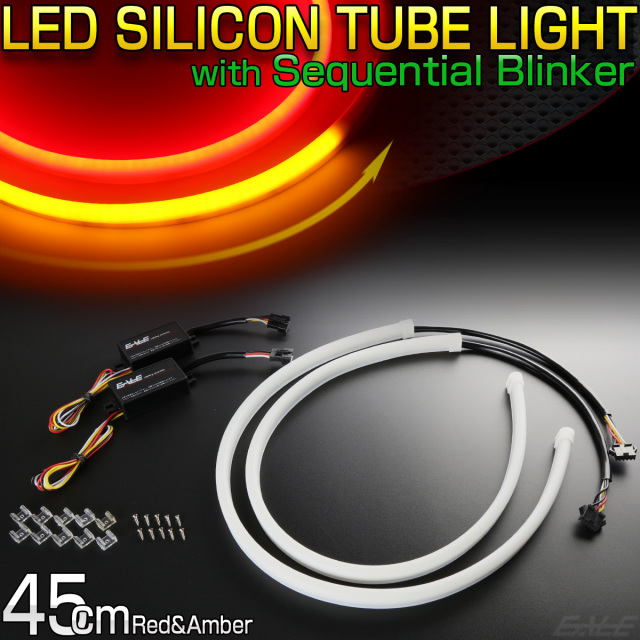 45cm カット可 汎用 シーケンシャル ウインカー LED シリコン チューブ ライト レッド アンバー 流れるウインカー LEDテープ P-447