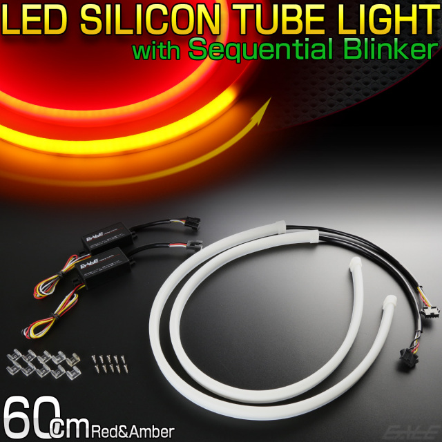 60cm カット可 汎用 シーケンシャル ウインカー LED シリコン チューブ ライト レッド アンバー 流れるウインカー LEDテープ P-448