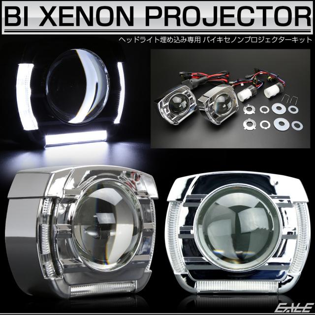 ヘッドライト埋め込み HID プロジェクター LEDライトバー入り 角目デザイン ホワイト 6000K カスタム専用キット P-449