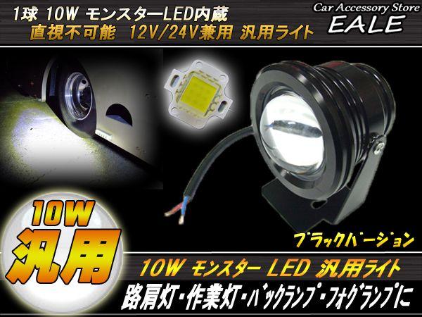 汎用 10WモンスターLED 作業灯フォグランプバックランプ P-44