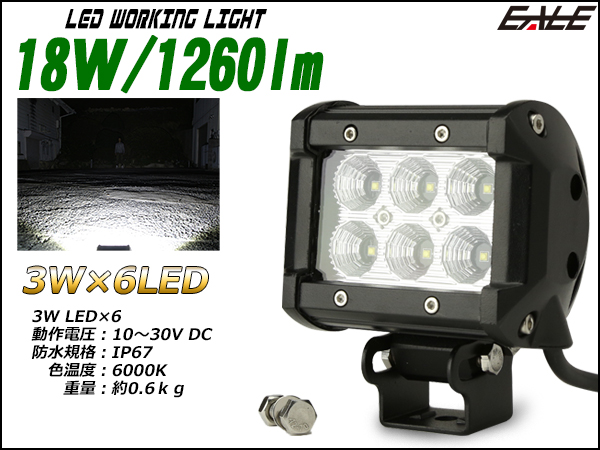 18W 汎用 LED ワークライト 作業灯 1260lm 防水12V 24V P-450