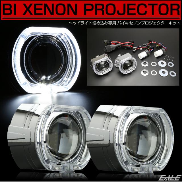 バイキセノン HID プロジェクター LEDオーバル イカリング ホワイト 6000K ヘッドライト埋め込み カスタム専用キット P-450